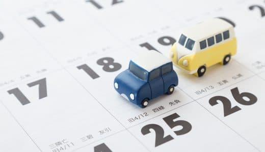 車検の有効期限はいつまで?