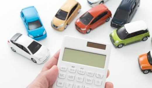 車検を安くする方法、車種ごとの車検費用の目安