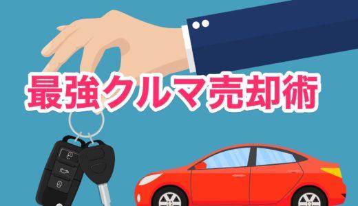 【プロが教える!】車を最高値で売却する、最強のクルマ売却術を教えます!