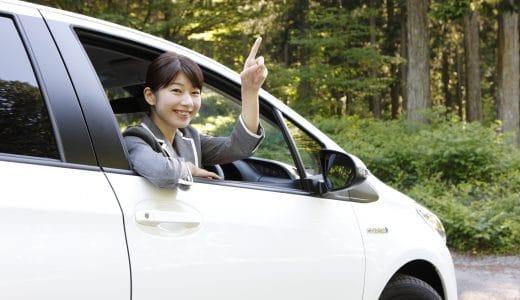 30代に人気の車をご紹介!車を高く売る方法も合わせてご紹介