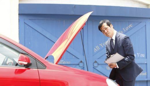 車の査定額の算出方法とは?車買取専門の査定士がチェックする箇所はココだ!