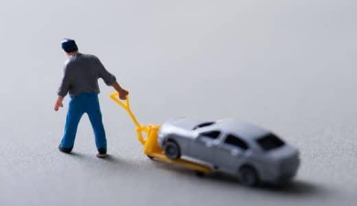 廃車手続き方法を知りたい!かかる費用はどれぐらい?