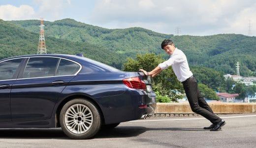 事故車の買取、価格はつくの?
