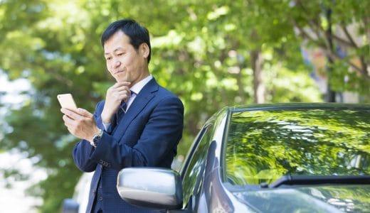 車の個人売買と中古車業者による買取、どっちが高く売れる?